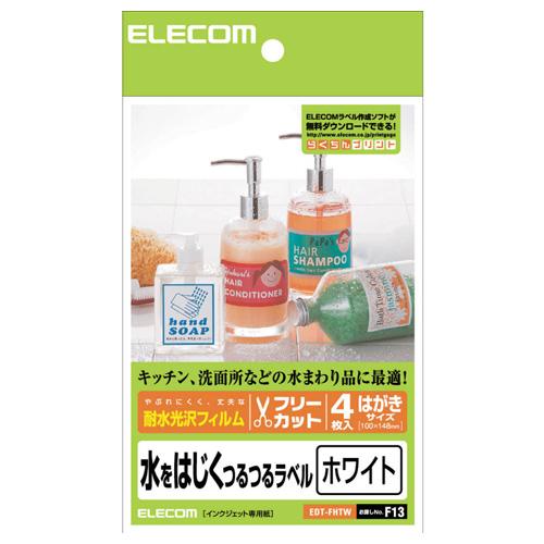5980円(税込)以上で送料無料&追加で何個買っても同梱0円 エレコム ELECOM フリーラベル はがきサイズ EDT-FHTW