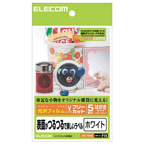 5980円(税込)以上で送料無料&追加で何個買っても同梱0円 エレコム ELECOM フリーラベル はがきサイズ EDT-FHFW
