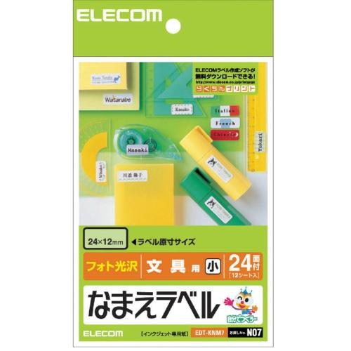 5980円(税込)以上で送料無料&追加で何個買っても同梱0円 エレコム ELECOM なまえラベル(文房具用・小)フォト光沢 EDT-KNM7