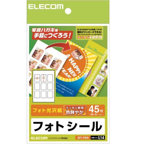 5980円(税込)以上で送料無料&追加で何個買っても同梱0円 エレコム ELECOM フォトシール(ハガキ用)9面×5 EDT-PSK9