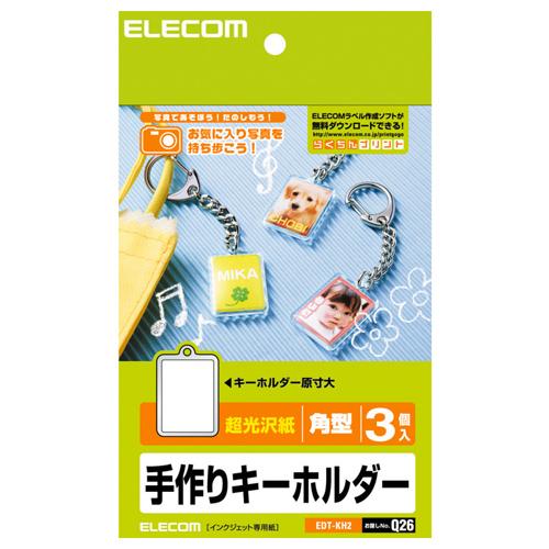 エレコム ELECOM 手作りキーホルダー 角型 EDT-KH2