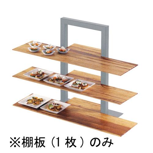【送料無料】カル・ミル 3段フレームライザー用棚板 バンブー 1449-60 NKL2201