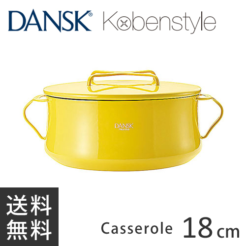 【送料無料】ダンスク DANSK コベンスタイル 両手鍋 2QT イエロー ADV1404【smtb-u】
