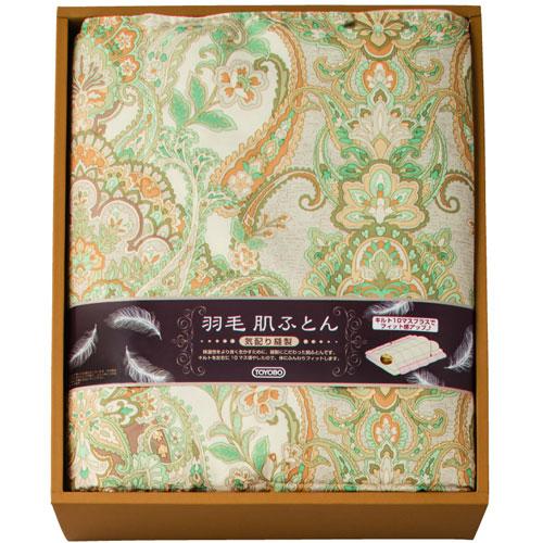【送料無料】東洋紡 羽毛肌布団 気配り縫製