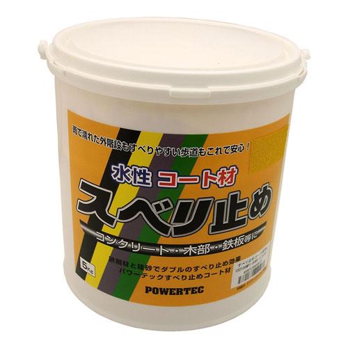 【送料無料】パワーテック 水性コート材 スベリ止め イエロー 5kg