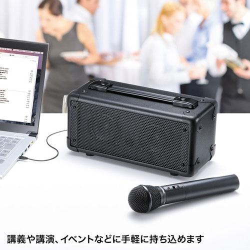 【送料無料】サンワサプライ ワイヤレスマイク付き拡声器スピーカー MM-SPAMP7