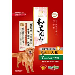 日清ペットフード ジェーピースタイル 和の究み 健康で輝く毛づやに 大粒 7歳以上のシニア犬用 2.4kg ◇◇