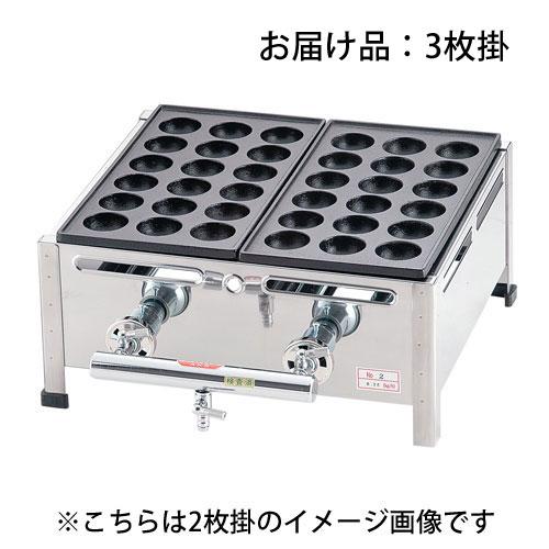 【送料無料】関西式たこ焼器 18穴 3枚掛 LPガス GTK7807
