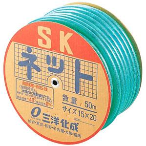 【送料無料】水道用ホース SKネット φ15mm 50m巻 SN-1520D50G 6934800