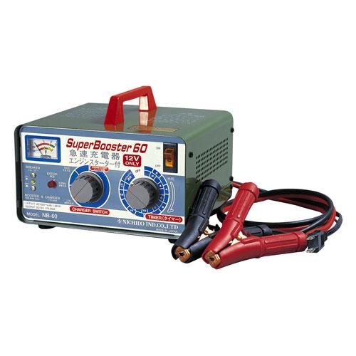 【送料無料】日動工業 急速充電器 セルスターター付 NB-60