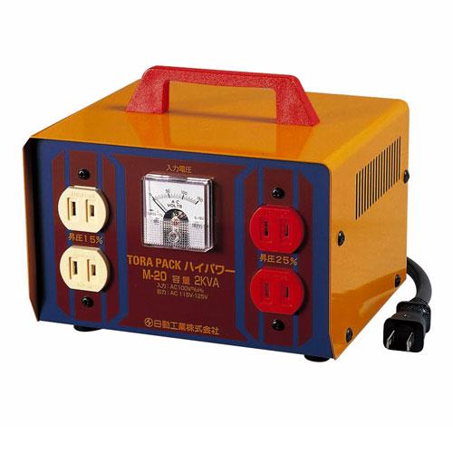【送料無料】日動工業 昇圧専用トランス 2KVA 100V 115.125V M-20
