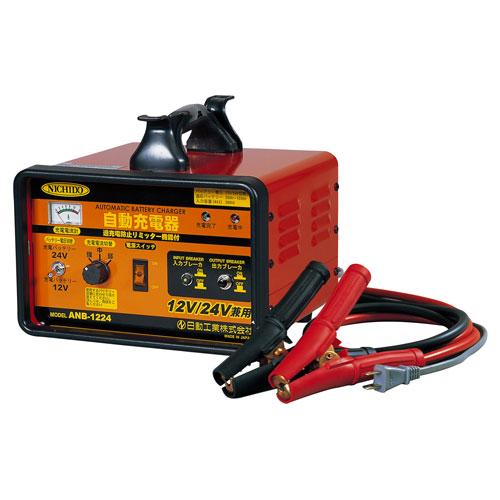 【送料無料】日動工業 自動充電器 ANB-1224