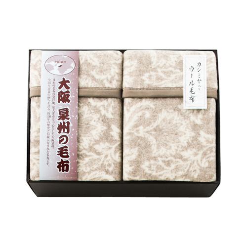 【送料無料】大阪泉州の毛布 ジャガード織カシミヤ入ウール毛布(毛羽部分) 2枚セット SNW-301