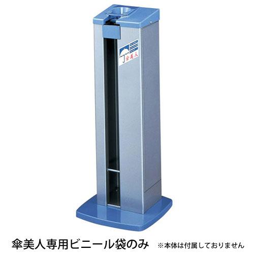 【送料無料】傘美人専用ビニール袋 4000枚入 7576210【smtb-u】