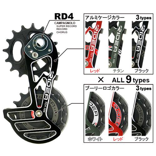 【送料無料】RIDEA RD4-X66FC-C アルミケージ/16T&16T/フルセラミックベアリング チタン(ロゴ:レッド) 147-04127【smtb-u】