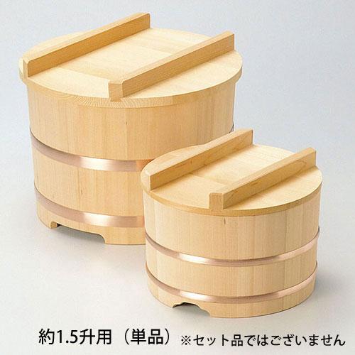 【送料無料】ヤマコー 椹・のせびつ 約1.5升 約φ30cm 04116