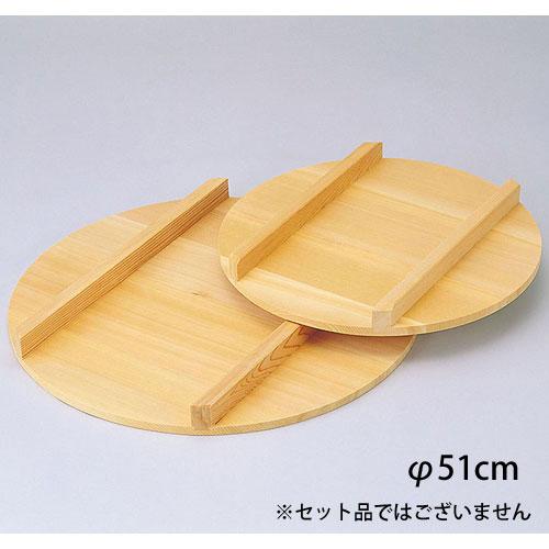【送料無料】ヤマコー 椹・飯台の蓋 φ51cm 10200