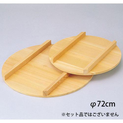 【送料無料】ヤマコー 椹・飯台の蓋 φ72cm 10210