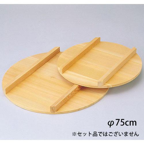 【送料無料】ヤマコー 椹・飯台の蓋 φ75cm 10211