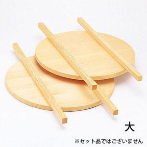 【送料無料】ヤマコー 椹・そば釜蓋 大 10238