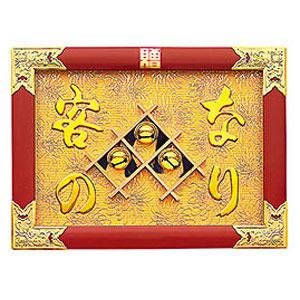 【送料無料】ヤマコー 17号横型客の鈴なり 朱塗 金具付 43345