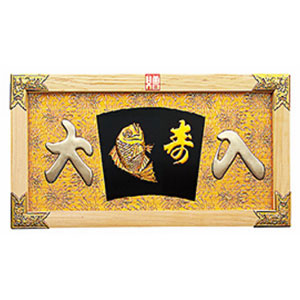 【送料無料】ヤマコー 25号横型鯛 白木 金具付 43357【smtb-u】