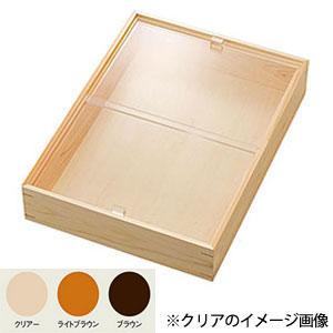 【送料無料】ヤマコー eco2 アクリル蓋付ボックス 浅型(大)ライトブラウン 43856
