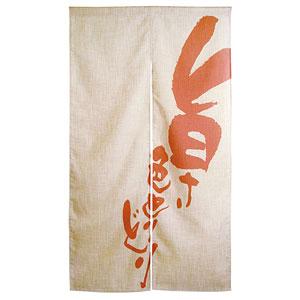 【送料無料】ヤマコー エステル麻のれん 旨さ色とりどり 56906