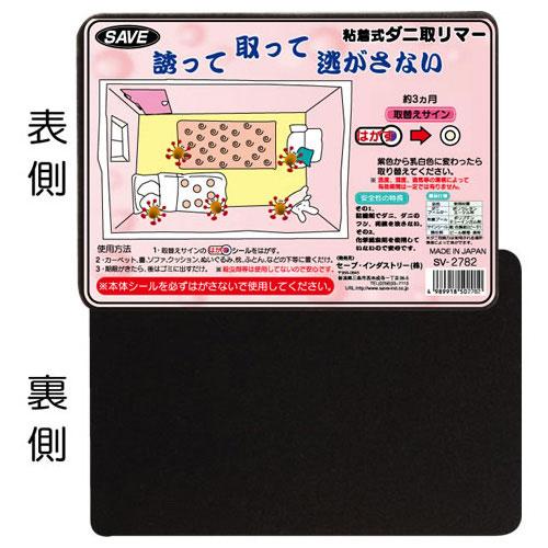 5980円 税込 以上で送料無料 新作通販 追加で何個買っても同梱0円 公式サイト セーブ SV-2782 インダストリー 粘着式ダニ取りマー ピンク