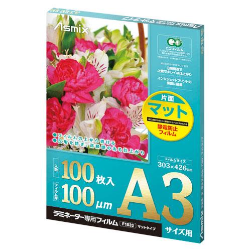 【送料無料】アスカ Asmix ラミネーターフィルム 100μ マット A3 5冊 F1033【smtb-u】