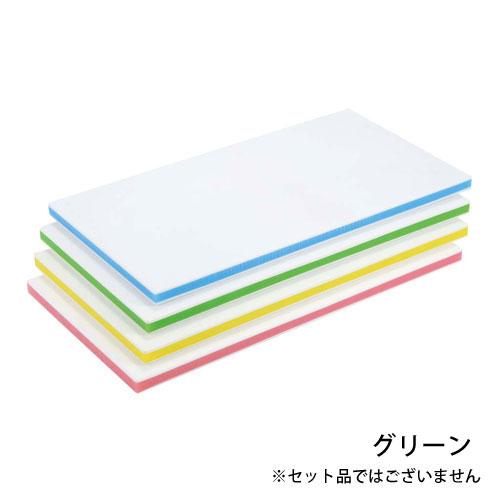 【送料無料】三洋化成 ポリエチレン抗菌カラーまな板 720×330×20 グリーン CKG-20MM 6550240