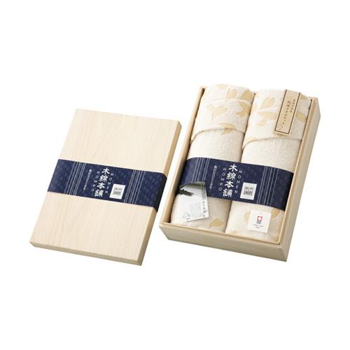 【送料無料】【メーカー直送】木綿本舗 伊予木綿 今治産タオルケット 2枚セット 木箱入 MH30200