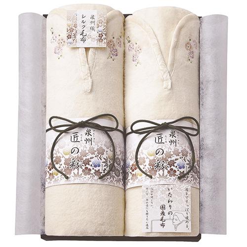 【送料無料】【メーカー直送】泉州匠の彩 肩あったかシルク毛布(毛羽部分) 2枚セット WES-50030