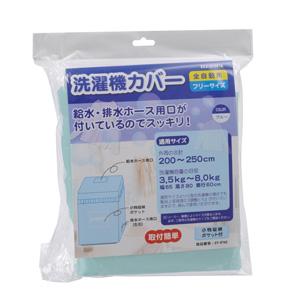 5980円(税込)以上で送料無料&追加で何個買っても同梱0円 オーム電機 洗濯機カバー 全自動用 ブルー KAJ-SY001A