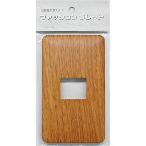 5980円(税込)以上で送料無料&追加で何個買っても同梱0円 オーム電機 スイッチカバー 木目B 1個用 HS-UW04 00-46