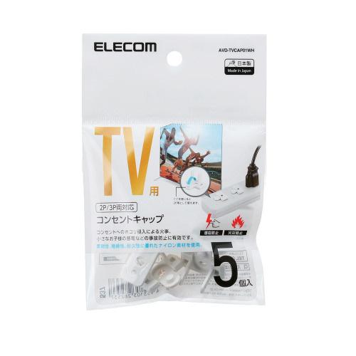 5980円 税込 以上で送料無料 追加で何個買っても同梱0円 エレコム 新着セール ELECOM ホワイト 5個入 AVD-TVCAP01WH 発売モデル テレビ用タップアクセサリ タップ用コンセントキャップ