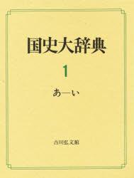 ◆◆国史大辞典 1 / 国史大辞典編集委員会/編 / 吉川弘文館