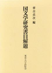 ◆◆国文学研究書目解題 / 市古貞次/編 / 東京大学出版会
