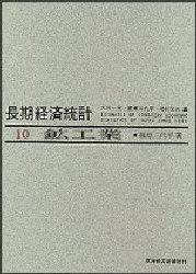 ◆◆鉱工業 / 篠原三代平/著 / 東洋経済新報社