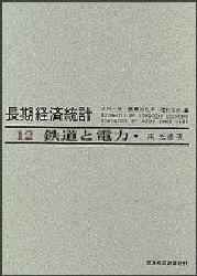 ◆◆鉄道と電力 / 南亮進/著 / 東洋経済新報社