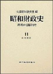 ◆◆昭和財政史 終戦から講和まで 第11巻 / 大蔵省財政史室/編 / 東洋経済新報社