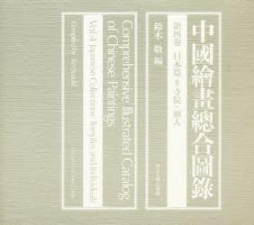 ◆◆中国絵画総合図録 第4巻 / 鈴木 敬 / 東京大学出版会