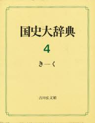 ◆◆国史大辞典 4 / 国史大辞典編集委員会/編 / 吉川弘文館