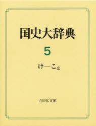 ◆◆国史大辞典 5 / 国史大辞典編集委員会/編 / 吉川弘文館