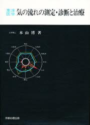 ◆◆東洋医学気の流れの測定・診断と治療 / 本山博/著 / 宗教心理出版