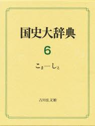 ◆◆国史大辞典 6 / 国史大辞典編集委員会/編 / 吉川弘文館