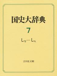 ◆◆国史大辞典 7 / 国史大辞典編集委員会/編 / 吉川弘文館
