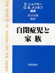 ◆◆自閉症児と家族 / E.ショプラー/編著 G.B.メジボブ/編著 田川元康/監訳 / 黎明書房