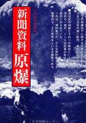 ◆◆新聞資料原爆 〔1〕 / 小田切 秀雄 / 日本図書センター