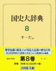 ◆◆国史大辞典 8 / 国史大辞典編集委員会/編 / 吉川弘文館
